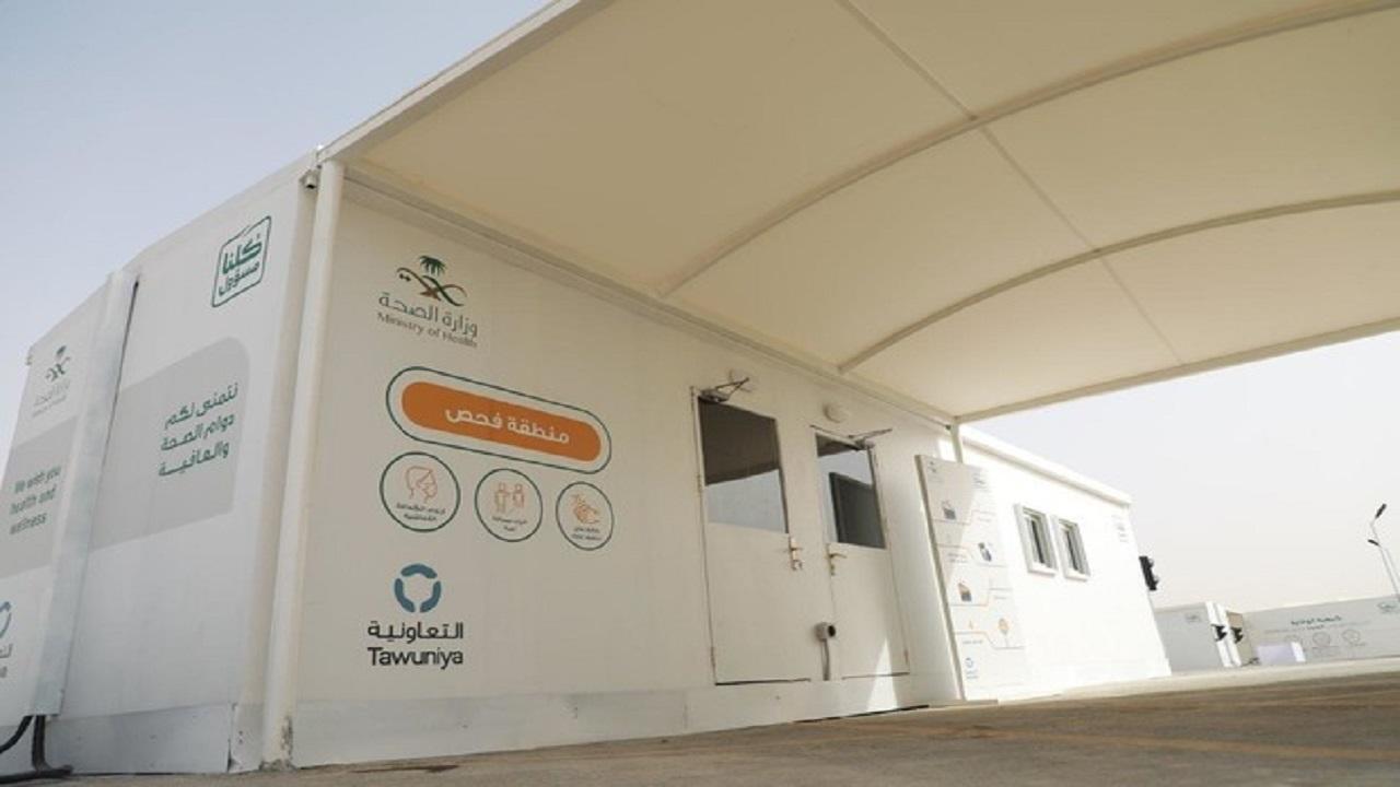 الصحة تنوه: مراكز تأكد في محطة جنوب الرياض