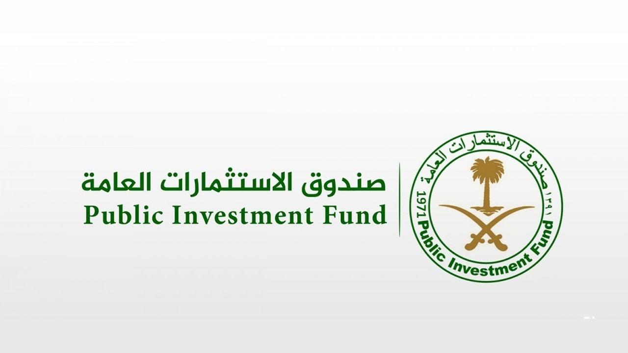 صندوق الاستثمارات العامة يطرح وظيفة شاغرة بالرياض