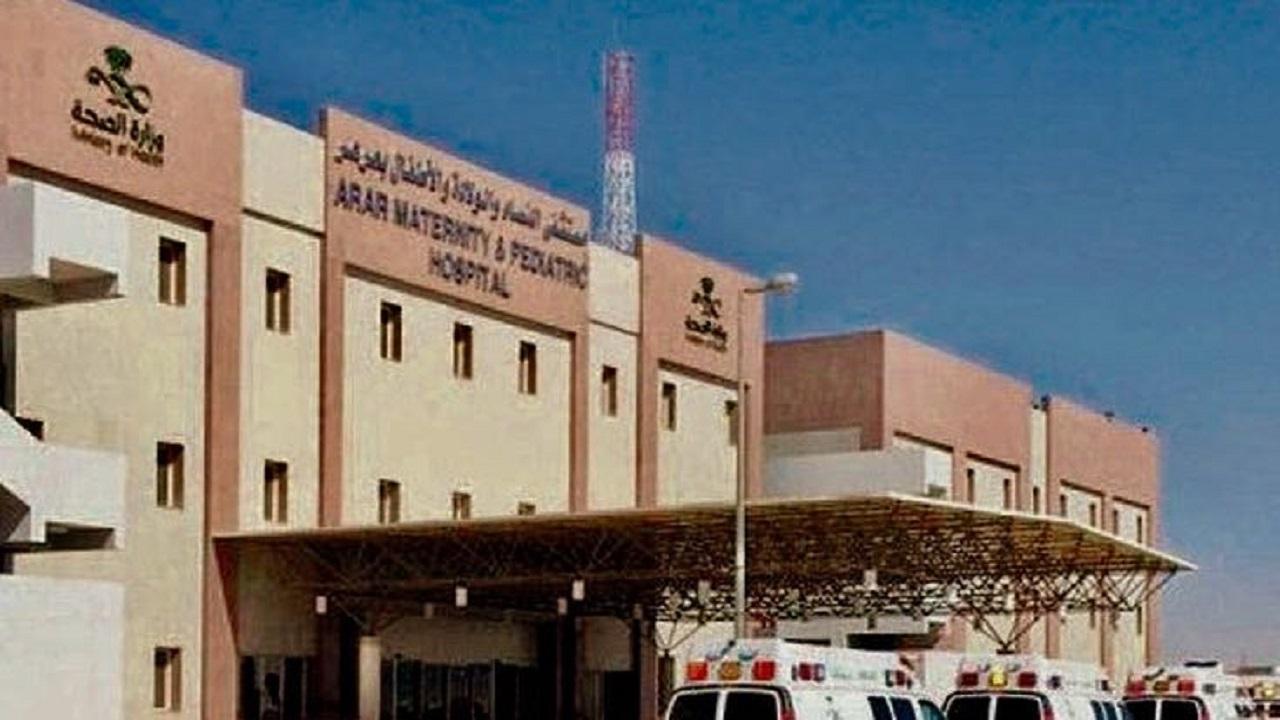 إعفاء المدير المناوب بمستشفى الولادة والأطفال بعرعر بعد واقعة إهمال