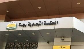 التراجع عن فرض الحراسة القضائية على مستشفى جدة الخاص