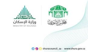 «الشورى» يطالب وزارة الإسكان بدراسة إلغاء الدفعة المقدمة الخاصة بالبنوك