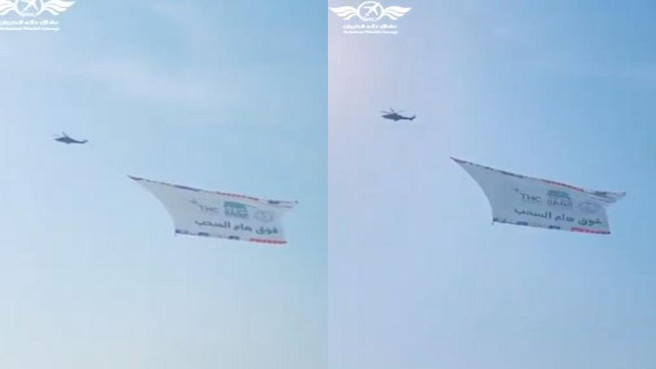 «الطائرات المروحية»  تُحلق في سماء جدة  تحت شعار «فوق هام السحاب» (فيديو)