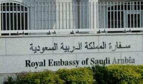 غلق سفارة المملكة في الكويت .. الأربعاء
