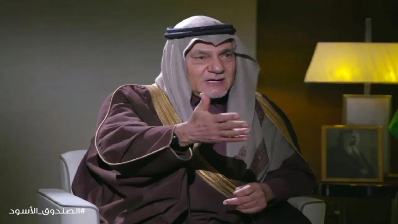 الأمير تركي الفيصل يكشف تفاصيل تعرضه للاستهداف بصاروخ في كابل (فيديو)