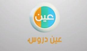 قناة عين تؤكد إمكانية مراجعة الدروس عبر عرب سات ويوتيوب