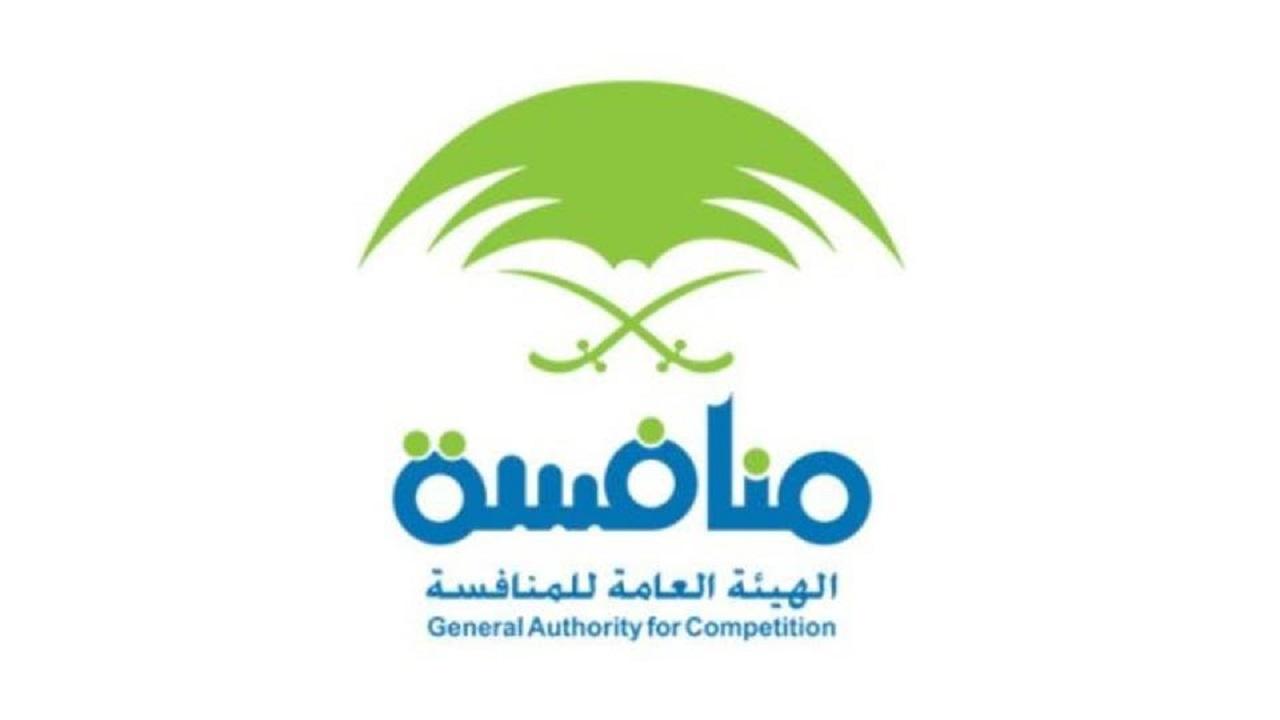 «هيئة المنافسة» تحقق بشأن تواطؤ مؤسسات في عطاءات لمشاريع حكومية