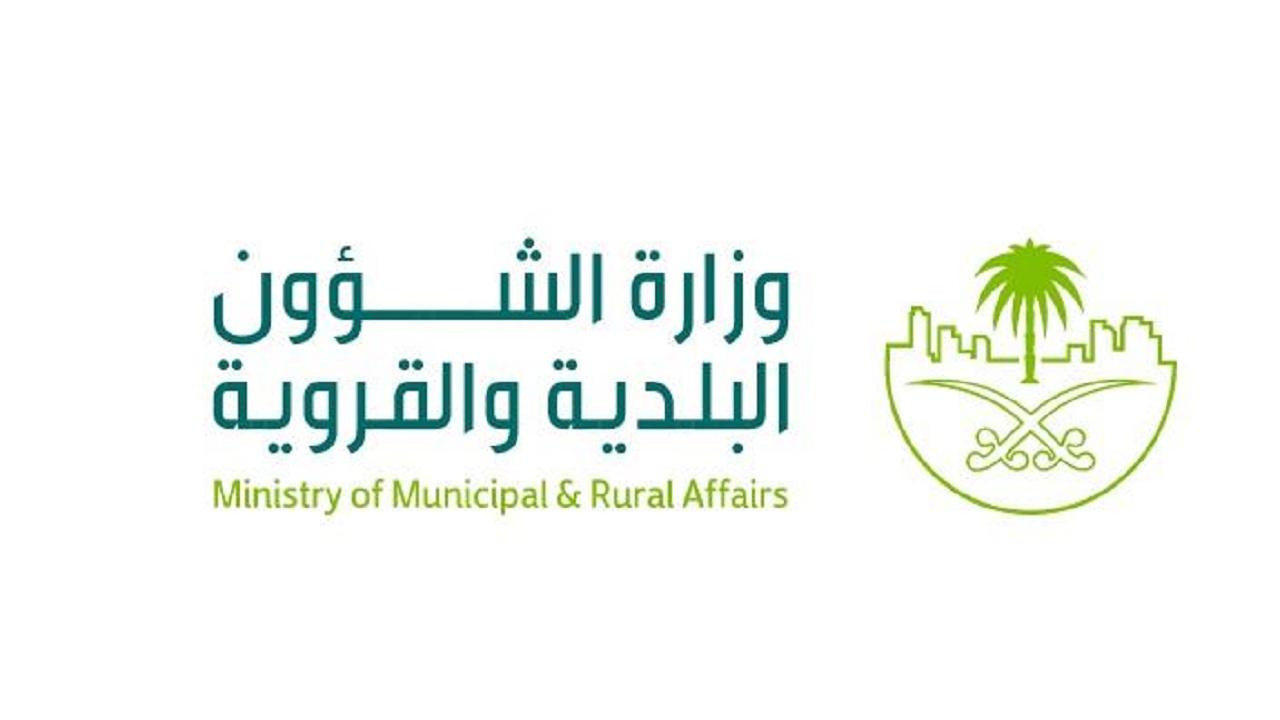 «الشؤون البلدية والقروية» تعلق خاصية السداد عبر منصة «بلدي» لمدة 9 أيام للتحديث