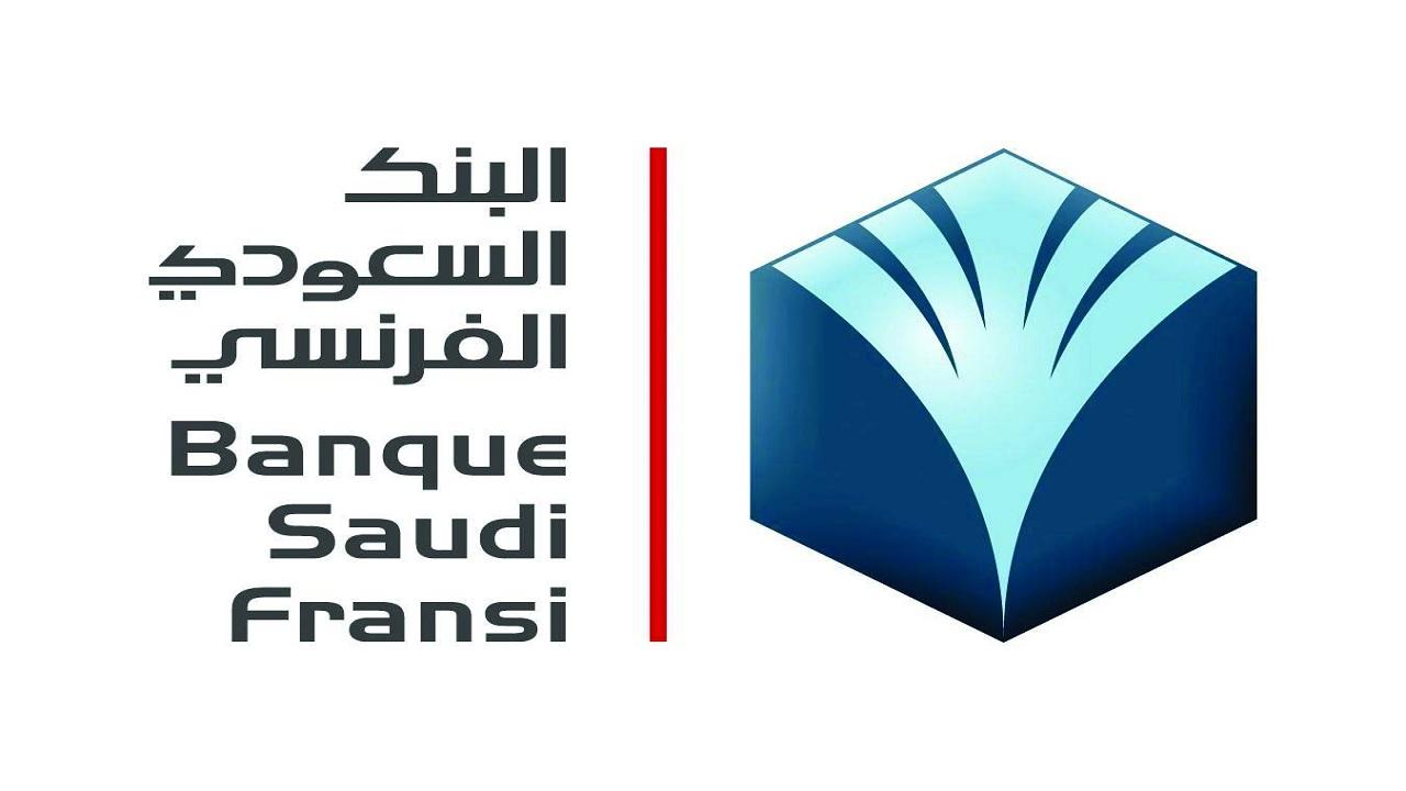 البنك السعودي الفرنسي يطرح وظائف شاغرة لذوي الخبرة