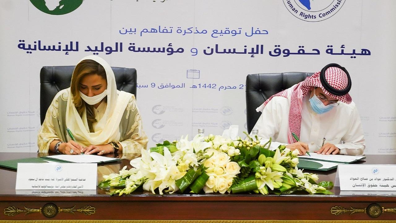 هيئة حقوق الإنسان ومؤسسة الوليد للإنسانية توقّعان مذكرة تعاون لحماية حقوق الإنسان