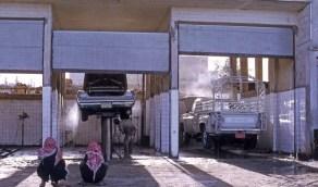 إحدى مغاسل السيارات بالرياض 1395 هـ