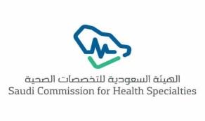 وظيفة إدارية شاغرة للجنسين فيهيئة التخصصات الصحية بالرياض