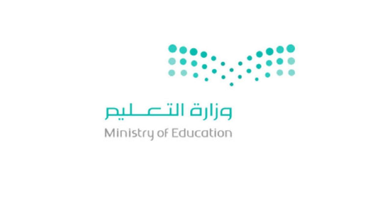 """""""التعليم"""" توضح الضوابط الخاصة بالطلبة المبتعثين والدارسين على حسابهم الخاص"""