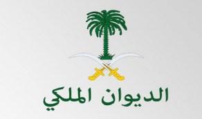 الديوان الملكي: وفاة صاحب السمو الأمير سعود بن فهد بن منصور بن جلوي
