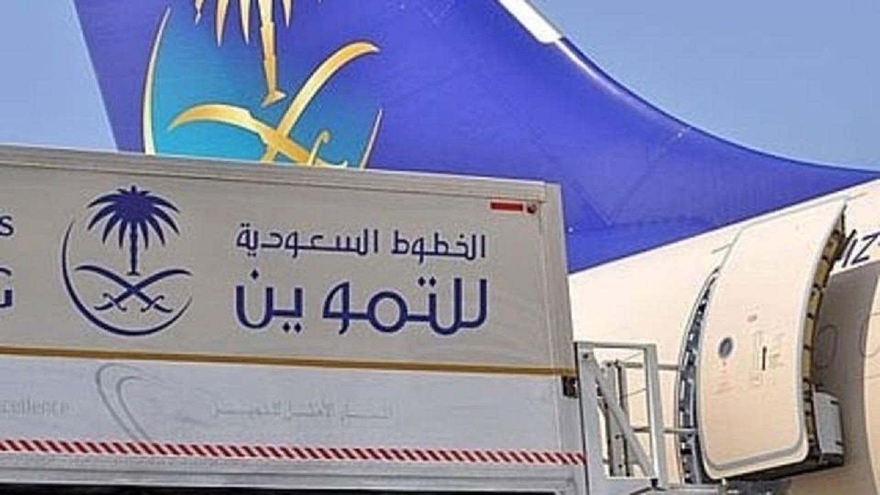 """""""الخطوط السعودية للتموين"""" تعلن عن وظائف شاغرة"""