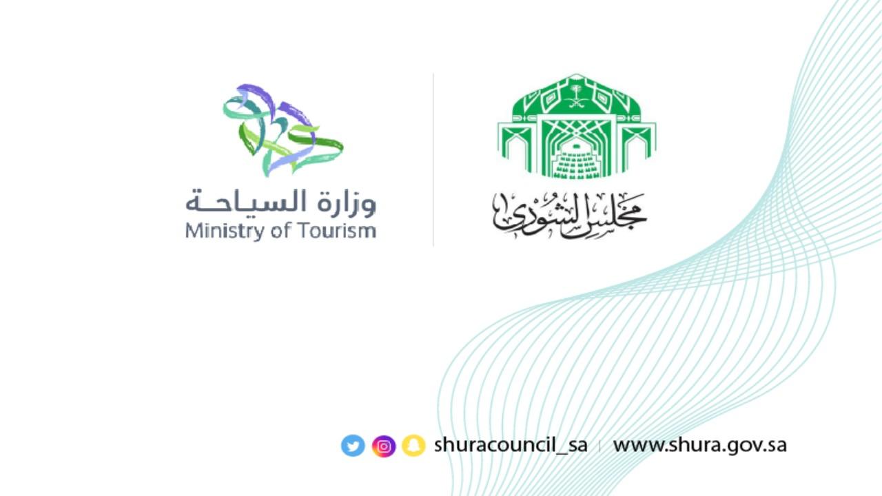 «الشورى» يطالب وزارة السياحة بإيجاد آلية لتشجيع إنشاء النزل التراثية والبيتية