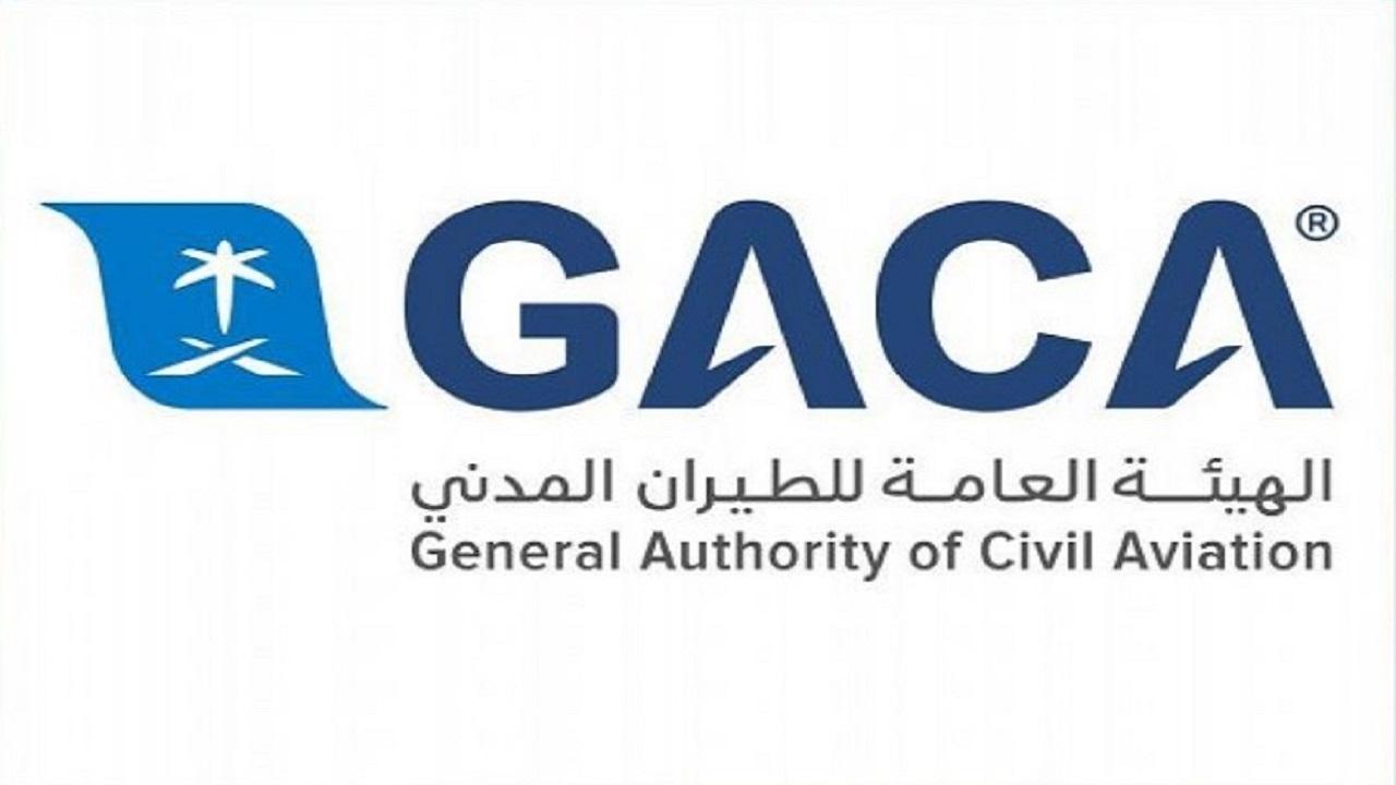 هيئة الطيران المدني تعلن عن وظائف شاغرة بجدة