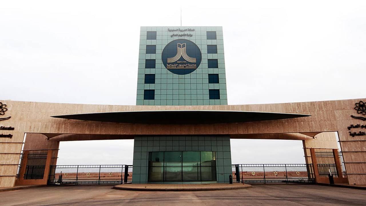 حقيقة اكتشاف حالة مصابة بكورونا في مبنى بجامعة الحدود الشمالية
