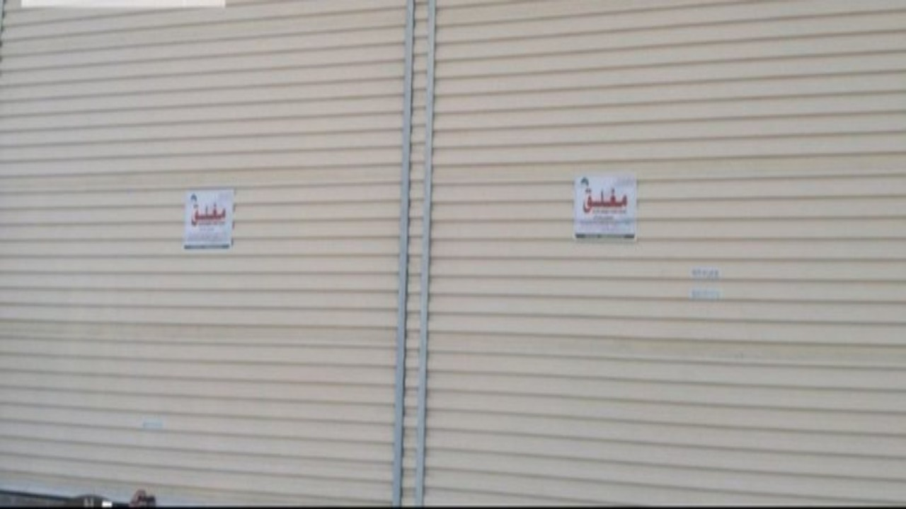 بلدية الشرائع تُغلق 18 مُنشأة غذائية مُخالفة