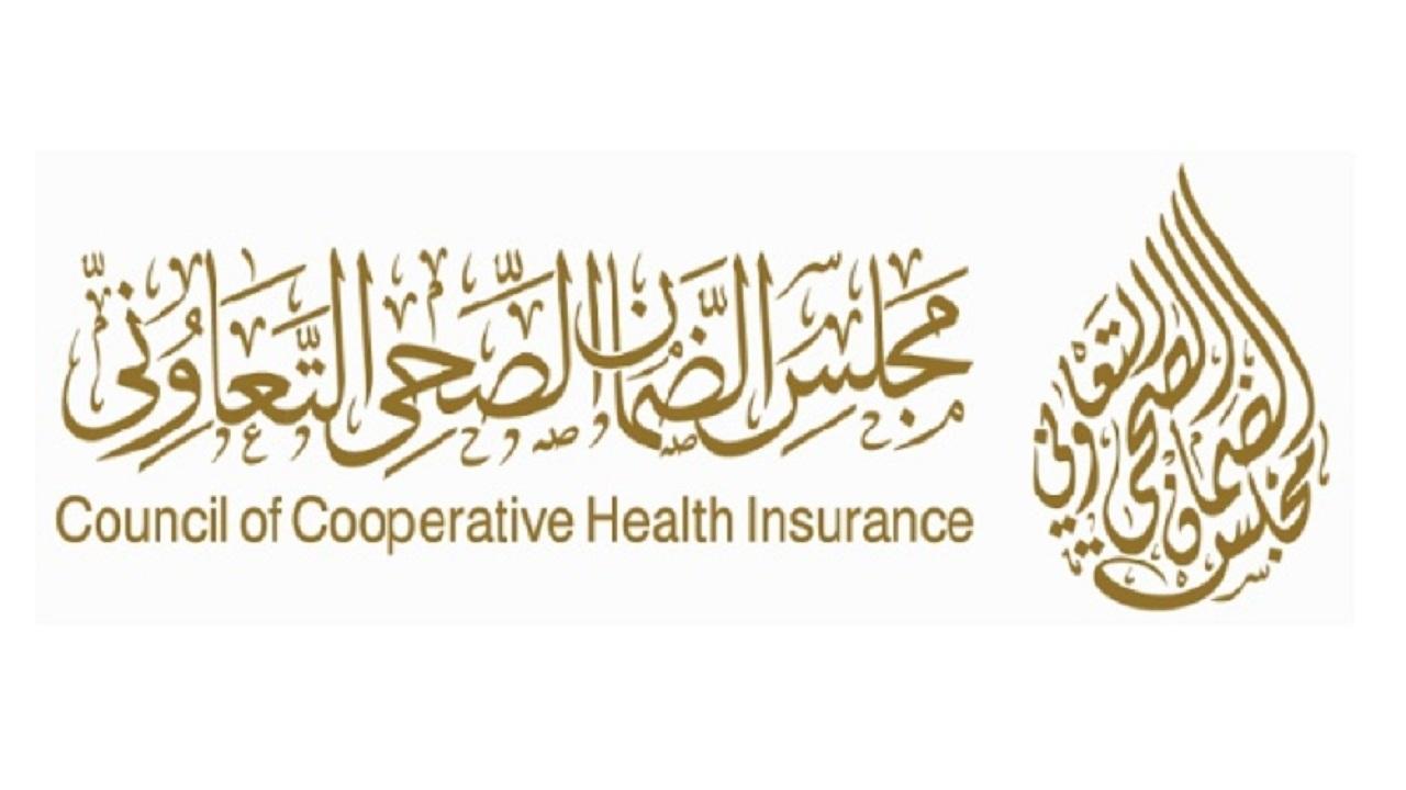 الضمان الصحي يطرح وظائف إدارية وقانونية شاغرة