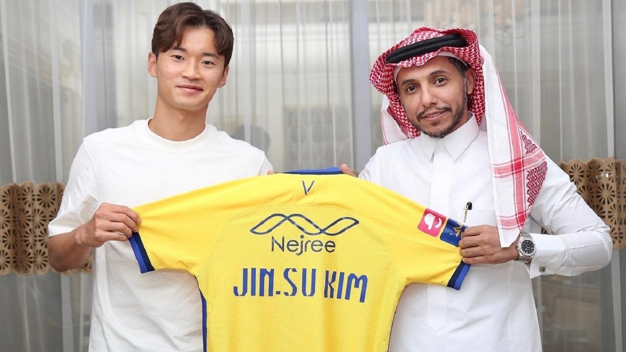 النصر يضم الكوري الجنوبي كيم جين سو رسميًا