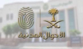 «الأحوال المدنية» توضح حقيقة وجود أسماء ممنوعة في المملكة