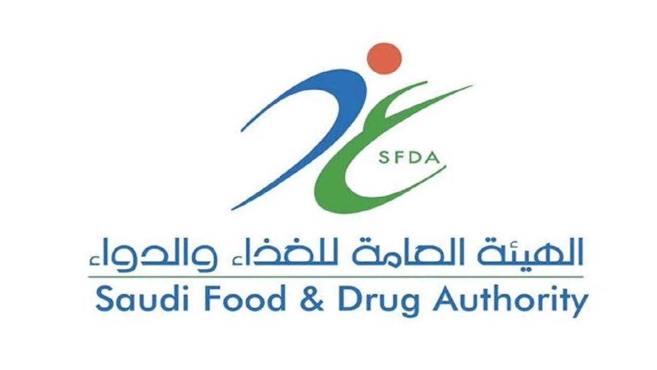 """""""الغذاء والدواء"""": بلاغات الأعراض الجانبية لمراكز التيقظ الدوائي تسهم في توفير أدوية آمنة"""