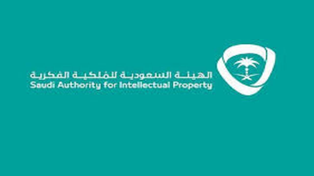 """تأسيس جمعيات ومنظمات أهلية """" غير ربحية"""" في مجالات الملكية الفكرية في المملكة"""