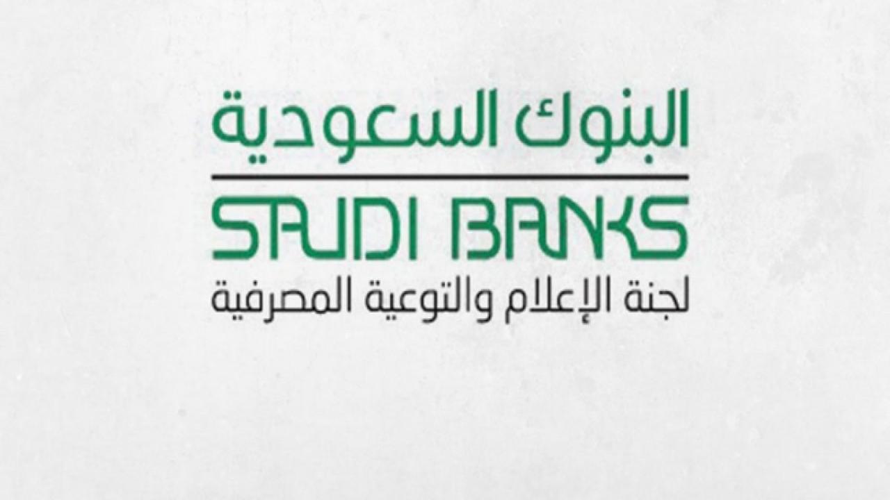 «البنوك السعودية» تشدد على مقارنة أسعار المنتجات التمويلية للجهات المرخصة من مؤسسة النقد