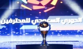 شاهد.. جدول مباريات الدور الأول من دوري المحترفين 2020-2021