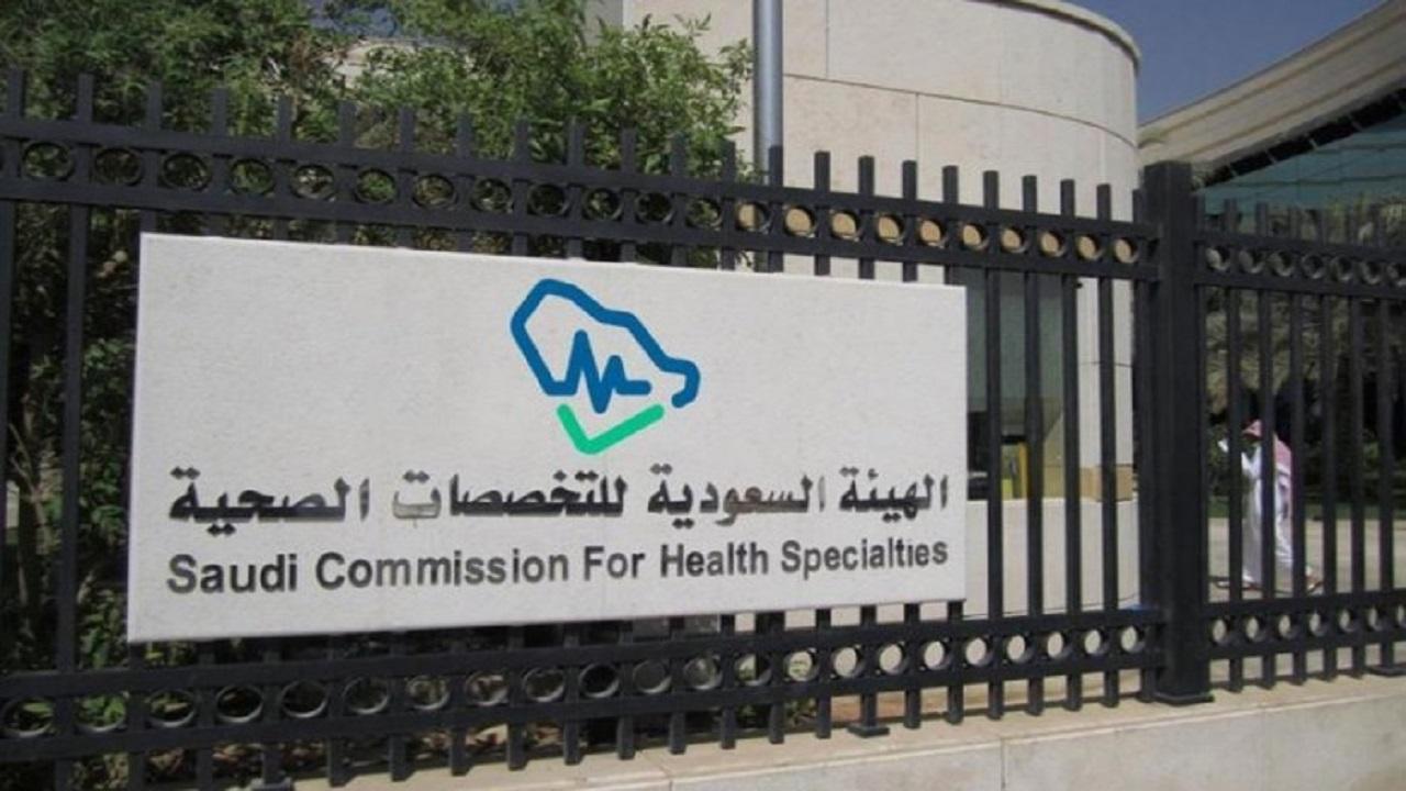 التخصصات الصحية تطلق منصة نتائج اختبار رخصة الممارسة المهنية