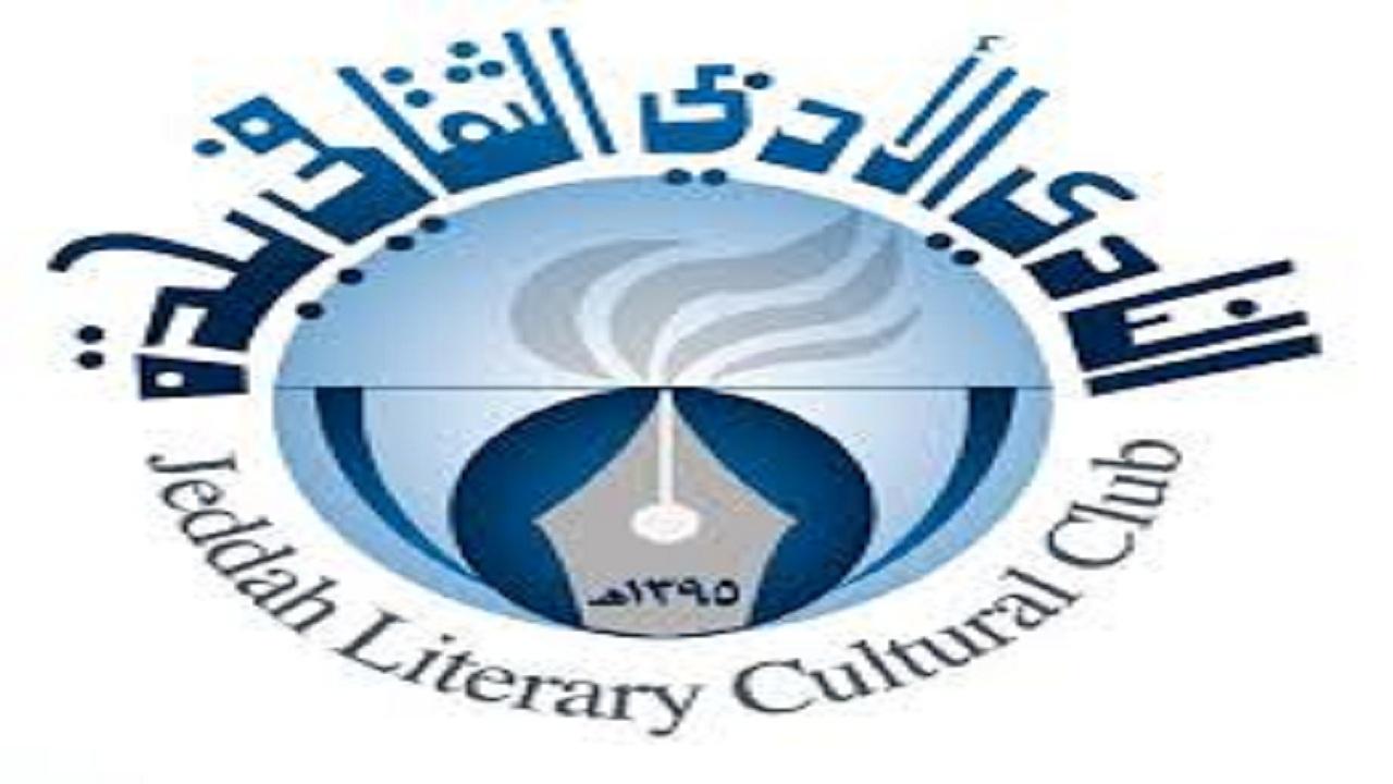 """عبر زووم ثقافي جدة.. الدخيل بين """"أبو العُرَّيف"""" و""""لا أعرف"""""""