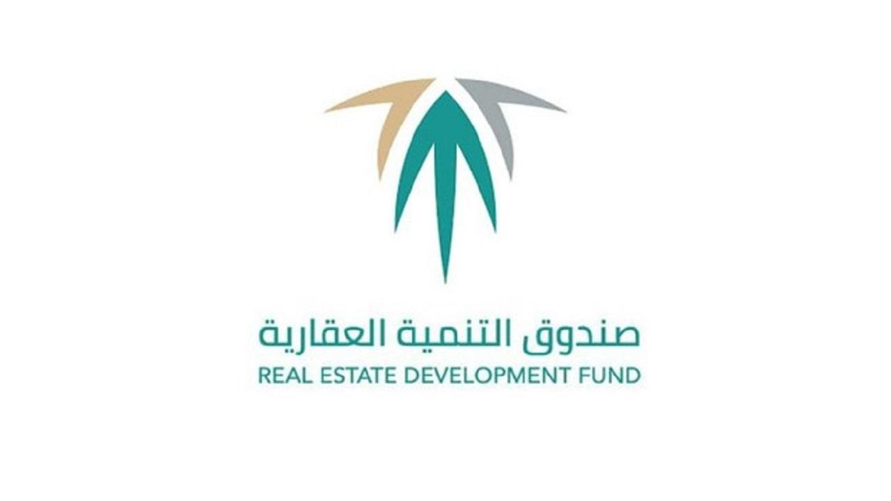 صندوق التنمية العقارية يقدم القروض مباشرة للمستفيدين
