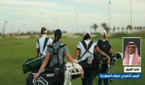 إتاحة لعبة الجولف مجانا للمواطنات (فيديو)