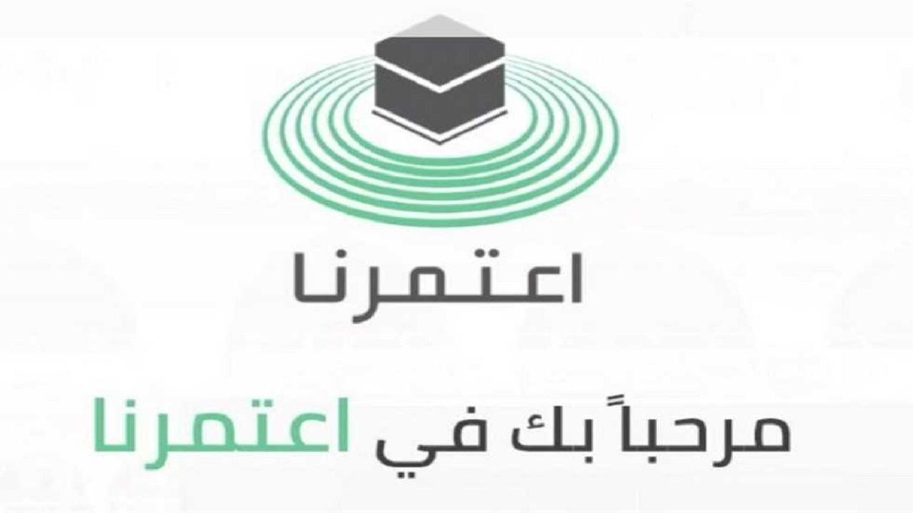 وزارة الحج تطلق مجموعة جديدة من التصاريح في تطبيق اعتمرنا (فيديو)