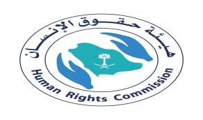 «حقوق الإنسان» تعلق على استغلال مواطن لزوجته الأجنبية وإبلاغه عنها كعاملة متغيبة
