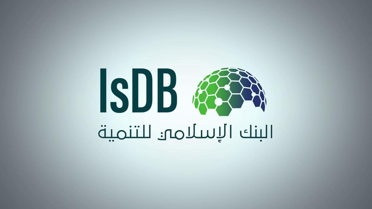 وظيفة إدارية شاغرة في البنك الإسلامي للتنمية