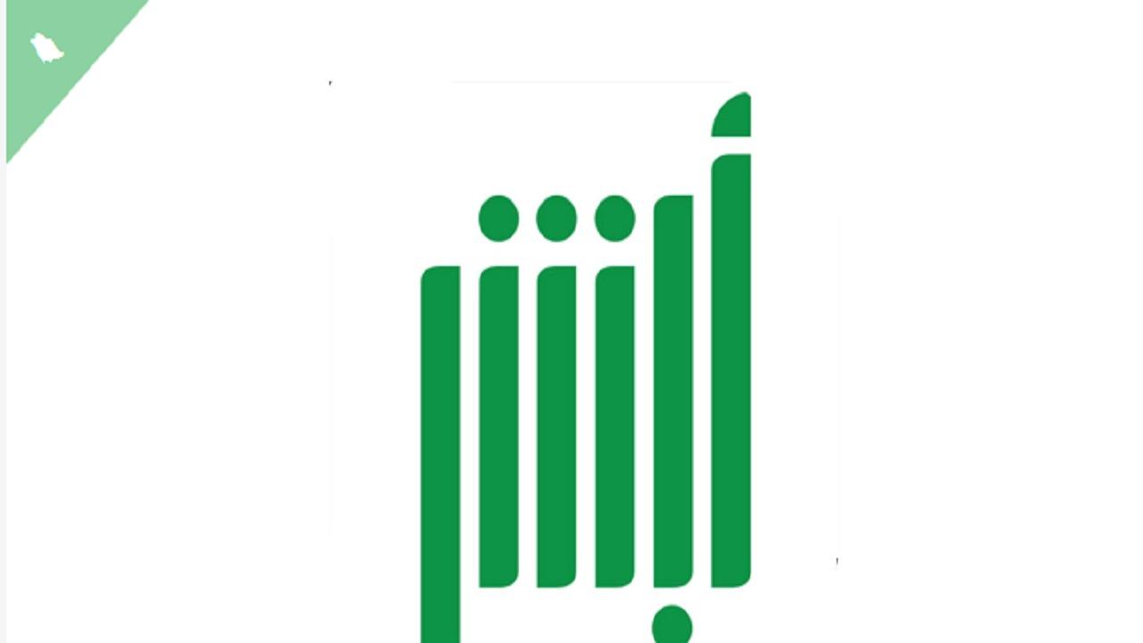 """""""أبشر"""" يوضح إمكانية إعادة الاعتراض على مخالفات """"ساهر"""""""