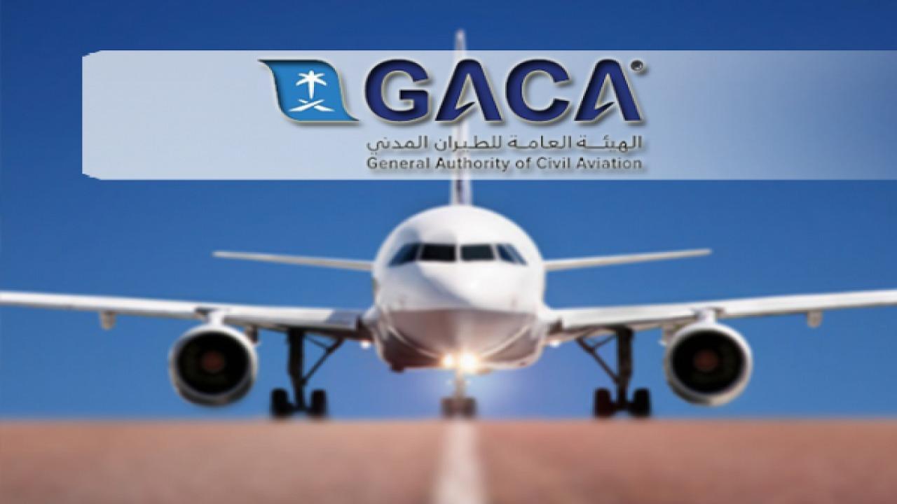 """""""الطيران المدني"""" تمنع عدد من الفئات من السفر"""