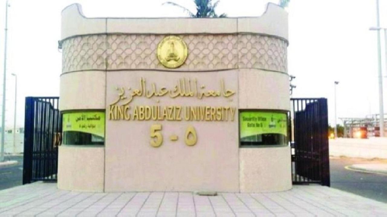 قلق بين طلاب جامعة الملك عبدالعزيز بسبب أداء الاختبارات داخل الجامعة