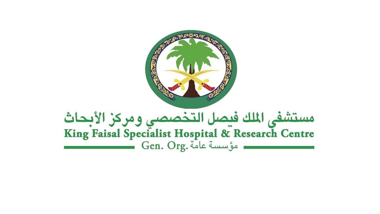«الملك فيصل التخصصي» يطرح وظائف إدارية وصحية شاغرة بالرياض وجدة