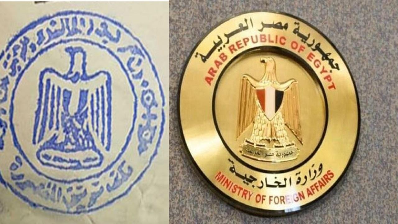 """الخارجية المصرية تعلن ضياع """"ختم النسر"""""""