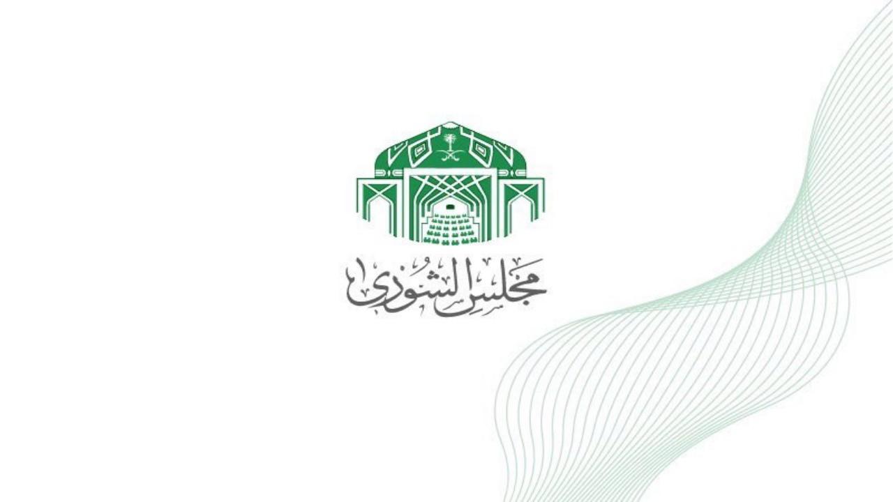 """""""الشورى"""" يوجه بكشف حساب لخدمات الجهات الحكومية الإضافية بعد رفع الرسوم عليها"""