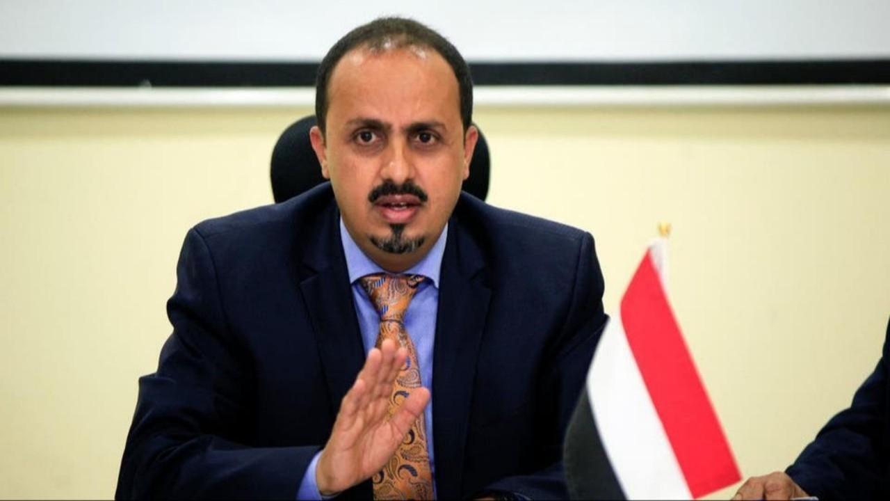 وزير الإعلام اليمني: نهب الحوثيين لتحويلات ملايين المغتربين اليمنيين عمل إجرامي وعقاب جماعي