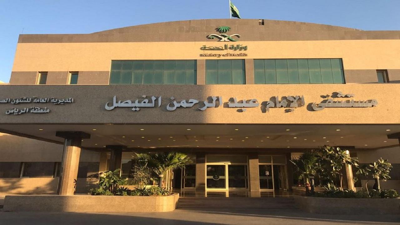 مستشفى الإمام عبدالرحمن الفيصل يطرح وظائف صحية شاغرة للنساء