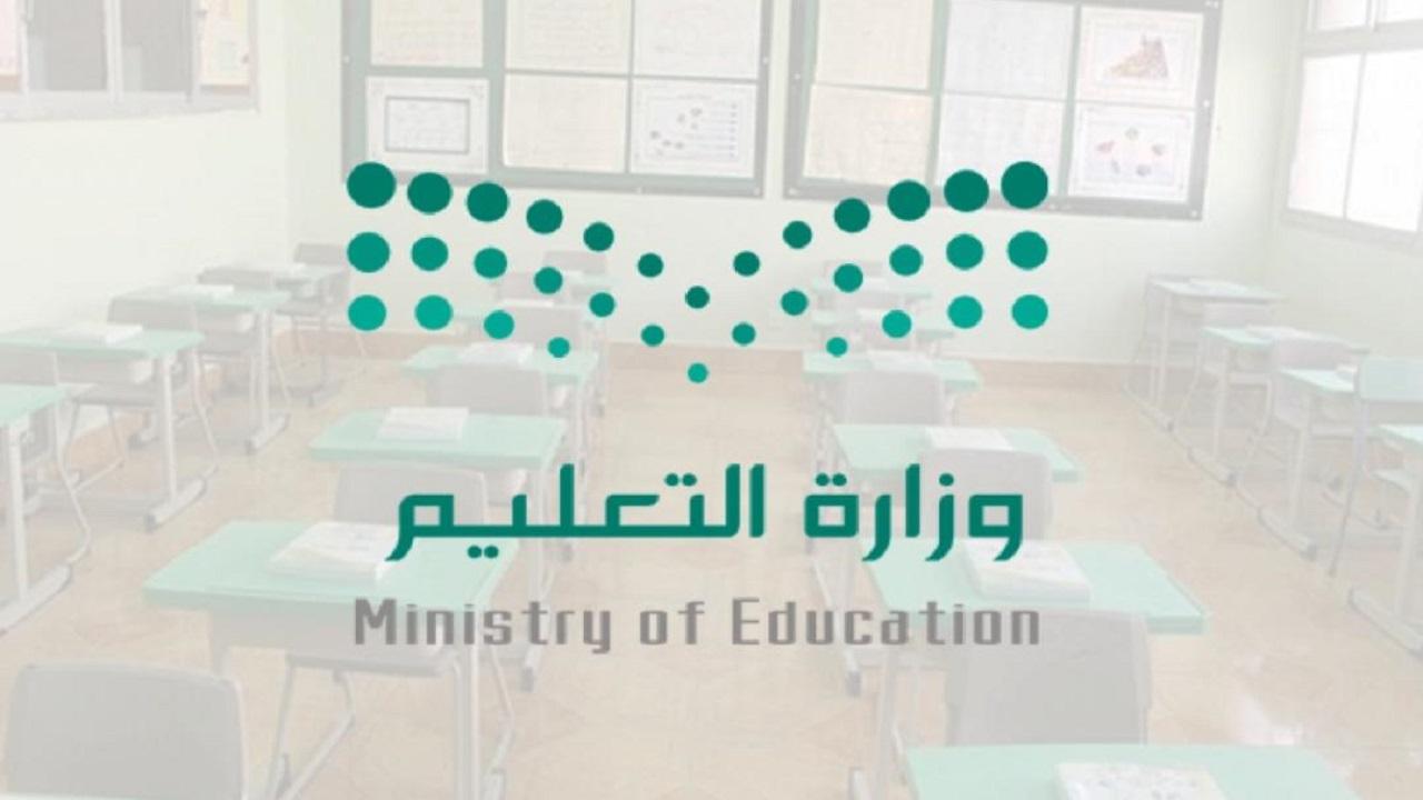 التعليم توضح شروط التقديم على مسار التميز للابتعاث