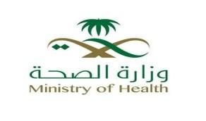 599 وظيفة شاغرة في وزارة الصحة