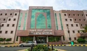 مستشفى الملك فيصل التخصصي يوفر وظائف إدارية وصحية شاغرة