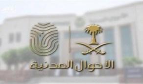 «الأحوال المدنية» توضح هل يتم تغيير صورة بطاقة الهوية الوطنية بسبب «تغير الملامح»