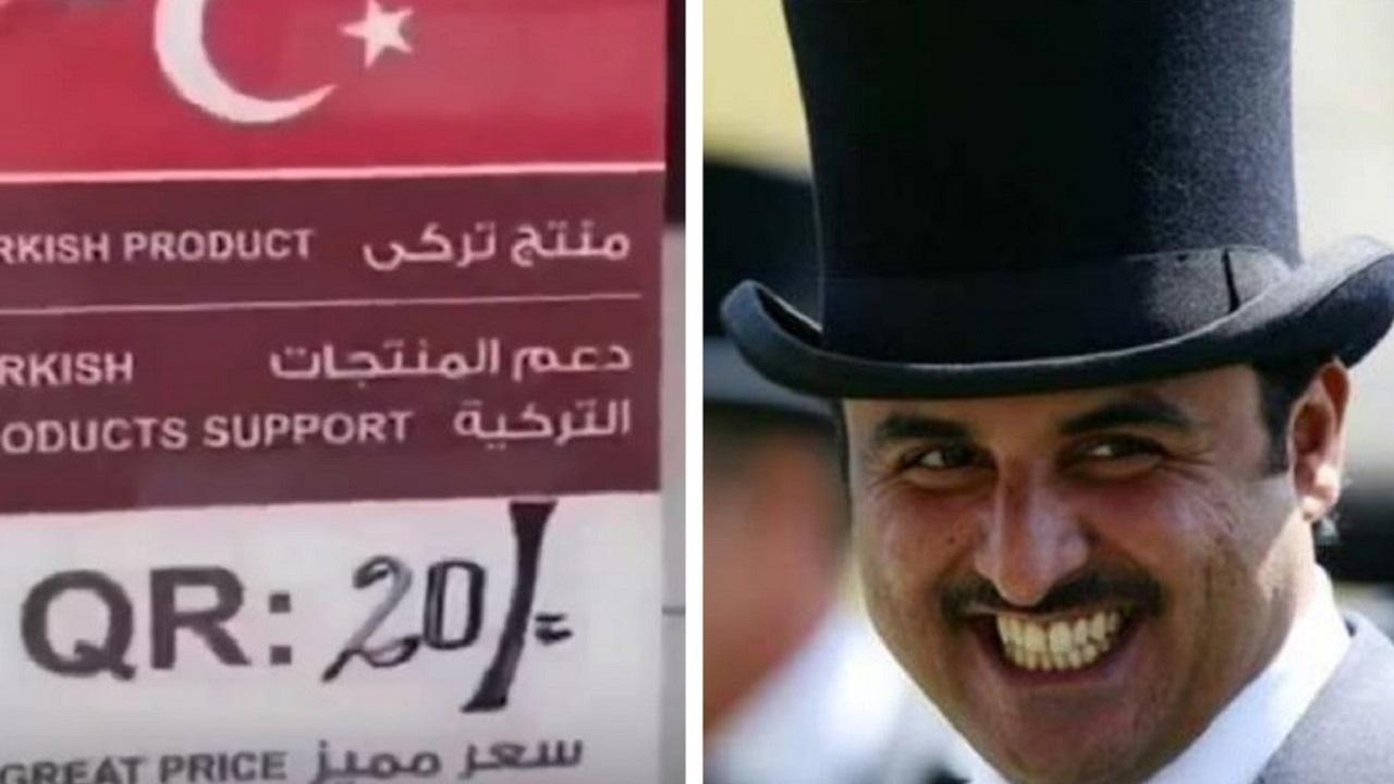 شاهد..«تميم» يحاول إنقاذ أردوغان بإجبار التجار على شراء منتجات تركيا