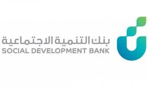 بنك التنمية الاجتماعية: ليس من اختصاصنا الإعفاء من الديون